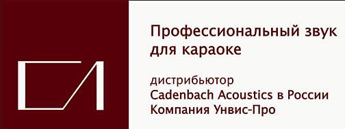 звуковое оборудование Cadenbach Acoustics