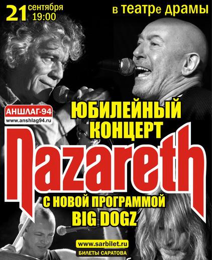 Концертная акустика - звуковое оборудование на концертах группы Nazareth