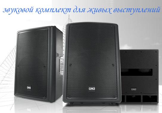 акустические системы для кафе: звуковое оборудование для живых выступлений