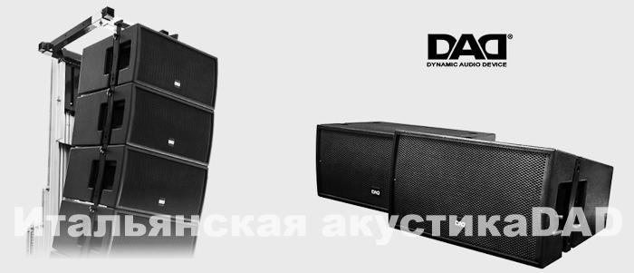 звуковое оборудование: бренды акустики