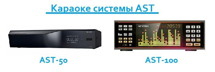 караоке система AST купить