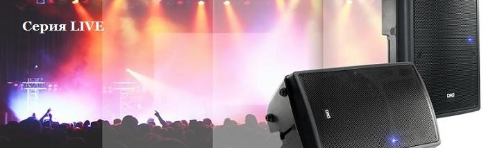 Где используются активные акустические системы LIVE