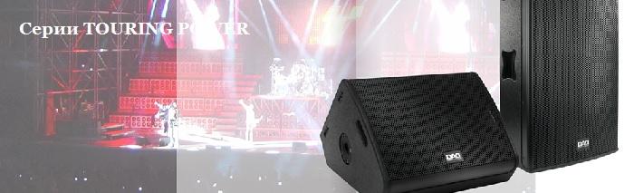 Профессиональная акустика для дискотек серии TOURING POWER