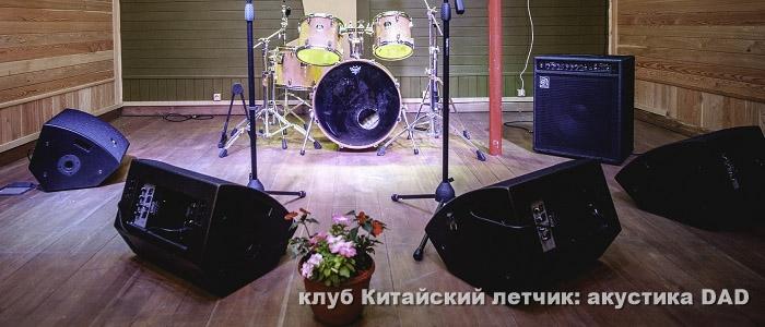 Монитрорная акустика и звуковое оборудование для ночного клуба