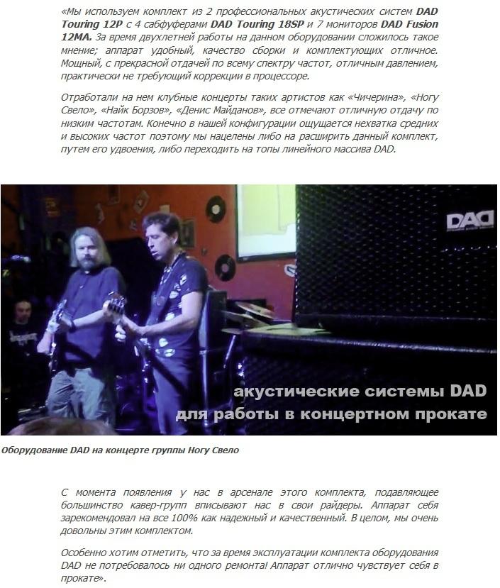 отзыв о звуковом оборудовании DAD