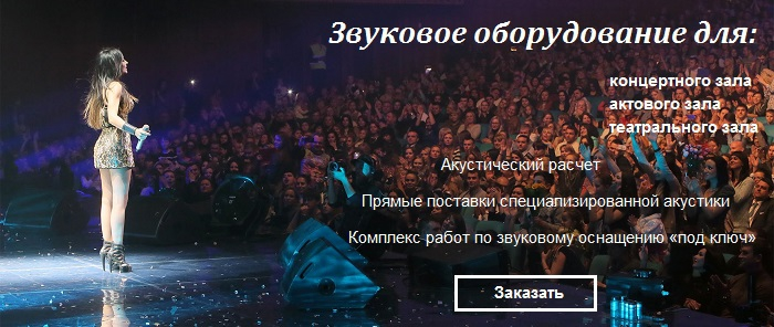 Звук для зала: звук для концертного зала и звук для актового зала звук для театра Унвис-Про