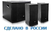 Купить российские колонки. Производство концертных колонок