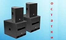 Комплект активных акустических систем купить