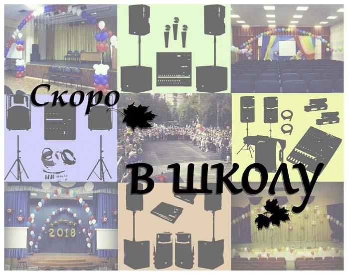 музыкальная аппаратура для школы