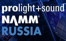 Унвис-Про на выставке Prolight + Sound NAMM 2019