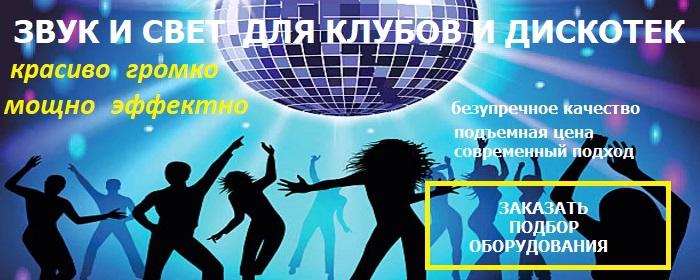 Звуковое оборудование для клубов и дискотек в Москве