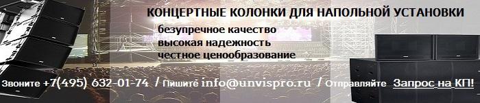 Напольные акустические системы в Унвис-ПРО