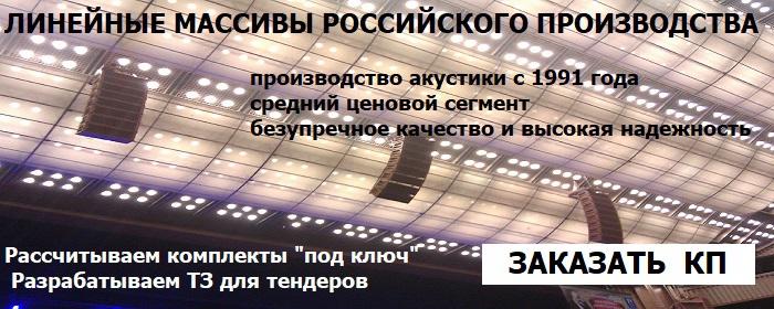 линейные массивы ASR Audio - акустика в УНВИС-ПРО