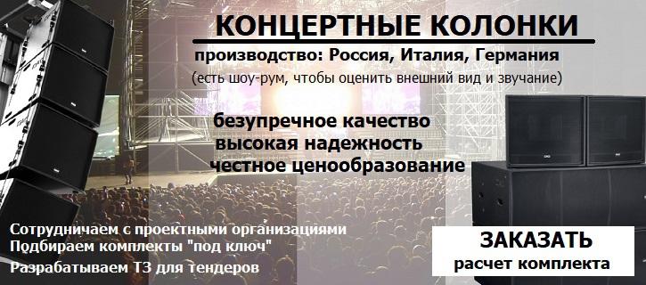 концертные колонки в УНВИС-ПРО