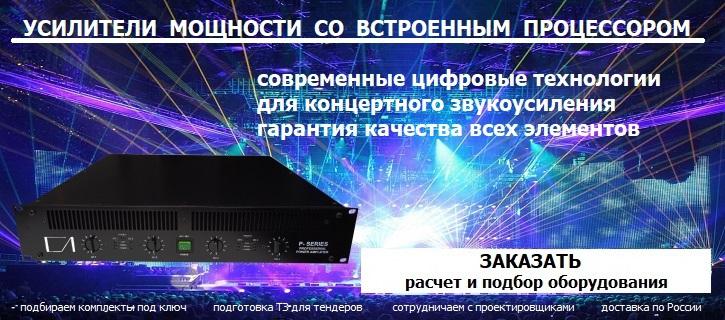 Усилители с процессором - Серия DSP