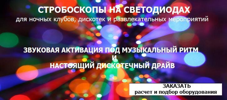светодиодные сробоскопы для дискотек в УНВИС-Про