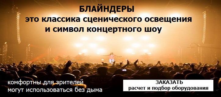 сценический свет в УНВИС-ПРО