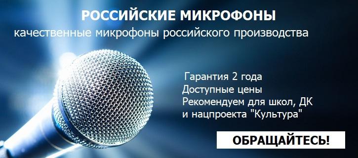 Микрофоны российского производства