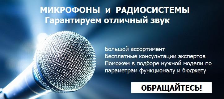Профессиональные микрофоны и радиомикрофоны