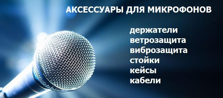 держатели для микрофонов