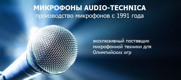 микрофоны для конференц залов