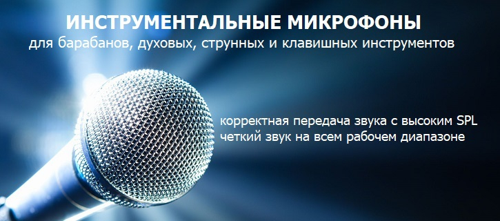 сценические микрофоны для концертов