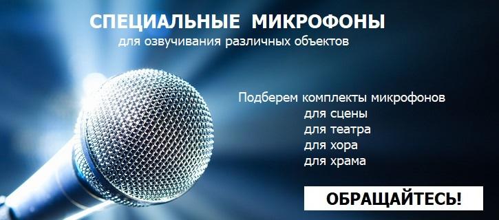 подвесные хоровые микрофоны для сцены театра