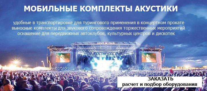Мобильный акустический комплект купить в Москве