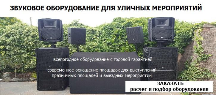 Купить Звуковое оборудование для уличных мероприятий в УНВИС-ПРО