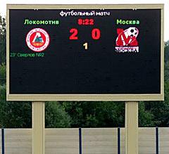 видео оборудование для стадиона Авангард г.Домодедово